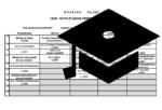 Rozkłady zajęć i organizacja roku - semestr zimowy